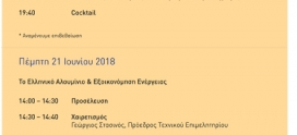 "NΕΟΚΕΜ sponsors the International Forum / Exhibition ""Hellenic Aluminum: Investments, Extraversion, Sustainability"""