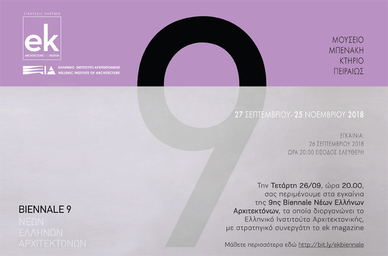 Η Neokem στην 9η Biennale Νέων Ελλήνων Αρχιτεκτόνων