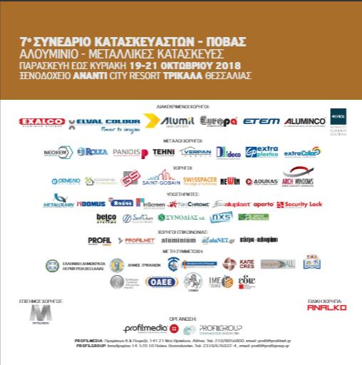 7ο Συνέδριο Κατασκευαστών ΠΟΒΑΣ, 19-21 Οκτωβρίου 2018, Ananti City Resort – Τρίκαλα Θεσσαλίας