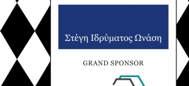 Save the date – 8th ESO Conference, February 4, 2019 at the Onassis Cultural Centre Athens