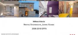 Η ΝΕΟΚΕΜ στη διάλεξη hhharchitects: 2008-2018, του Ν. Χατζημιχάλη & της Ι. Χολέβα