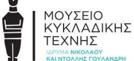 Η  ΝΕΟΚΕΜ Υποστηρικτής  στο Cycladic Kids Contest