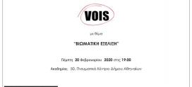 ΔΙΑΛΕΞΗ VOIS ARCHITECTS | 20.02.2020 στις 19:00 | ΠΝΕΥΜΑΤΙΚΟ ΚΕΝΤΡΟ ΔΗΜΟΥ ΑΘΗΝΑΙΩΝ