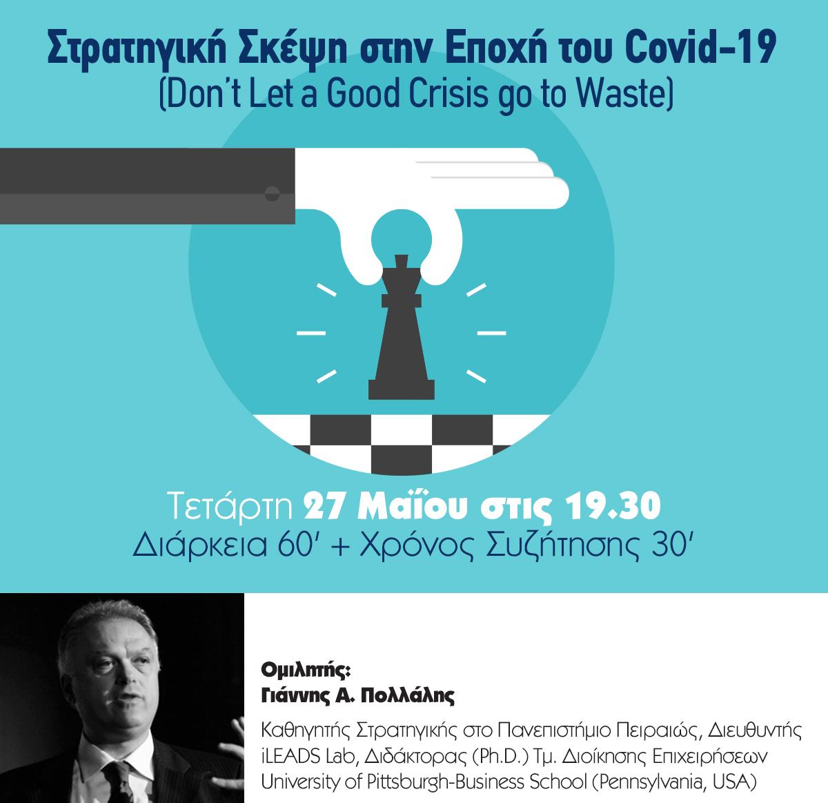 """Δωρεάν Webinar """"Στρατηγική Σκέψη στην Εποχή του Covid-19"""""""