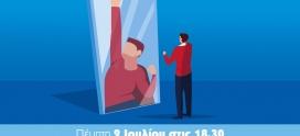 Δωρεάν Διαδικτυακό Σεμινάριο για την Ψυχολογική Ανθεκτικότητα