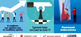 ΝΕΟΚΕΜ: Στήριξε και στηρίζει σειρά διαδικτυακών σεμιναρίων, με μήνυμα «Είμαστε μακριά, αλλά είμαστε μαζί!»