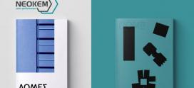 ΝΕΟΚΕΜ: Στήριξε με την παρουσία της τα περιοδικά DOMa & ΔΟΜΕΣ