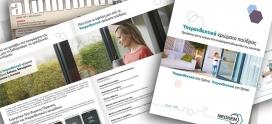 NEOKEM: Μάθετε τα πάντα για τα Υπερανθεκτικά χρώματα στο νέο έντυπο της εταιρείας