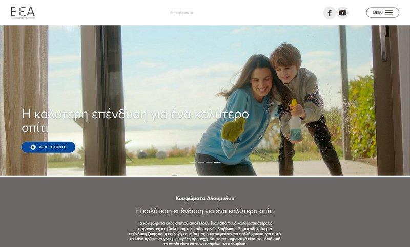 Ελληνική Ένωση Αλουμινίου: Νέα ιστοσελίδα για τα κουφώματα αλουμινίου
